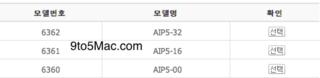 韓国のキャリアでも「iPhone 5」は16Gと32Gと表記