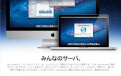 Mac mini(Mid 2011)にLion Serverをインスール
