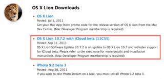 Apple、デベロッパー向けにOS X Lion 10.7.2 build 11C55をリリース