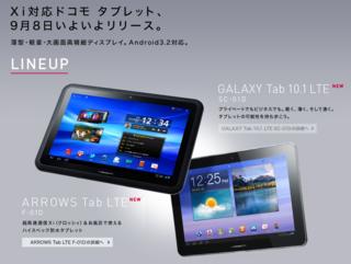 NTTドコモが「Xi(クロッシー)」対応のタブレットを2機種発表