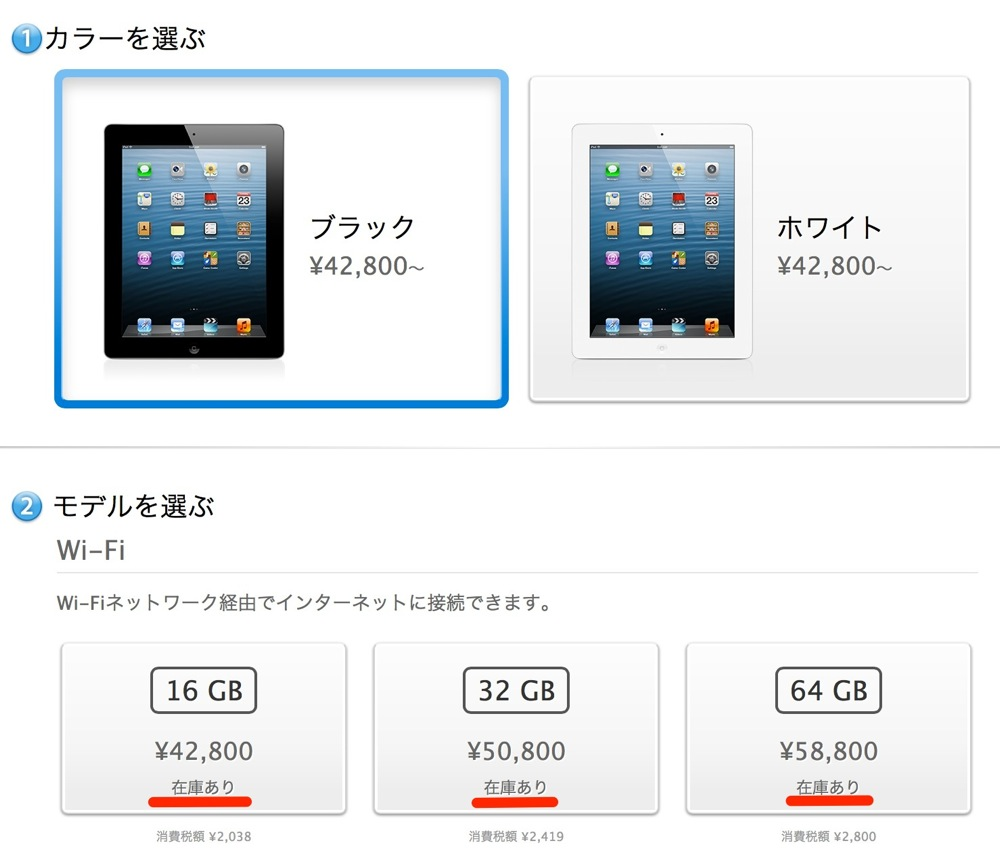 Appleonlinestore ipad4th