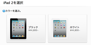 Apple Online StoreのiPad2の購入ページが変更