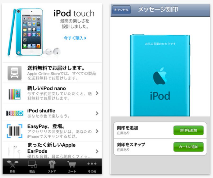 Applestore24ios