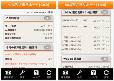 KDDI、iPhoneアプリ「auお客さまサポート」リリース
