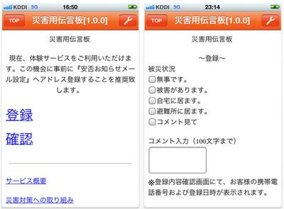 KDDIが、「iPhone 4S」で利用可能なアプリ「au災害用伝言板」リリース