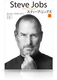 電子書籍版「スティーブ・ジョブズ」が電子書店ランキングで1位独占