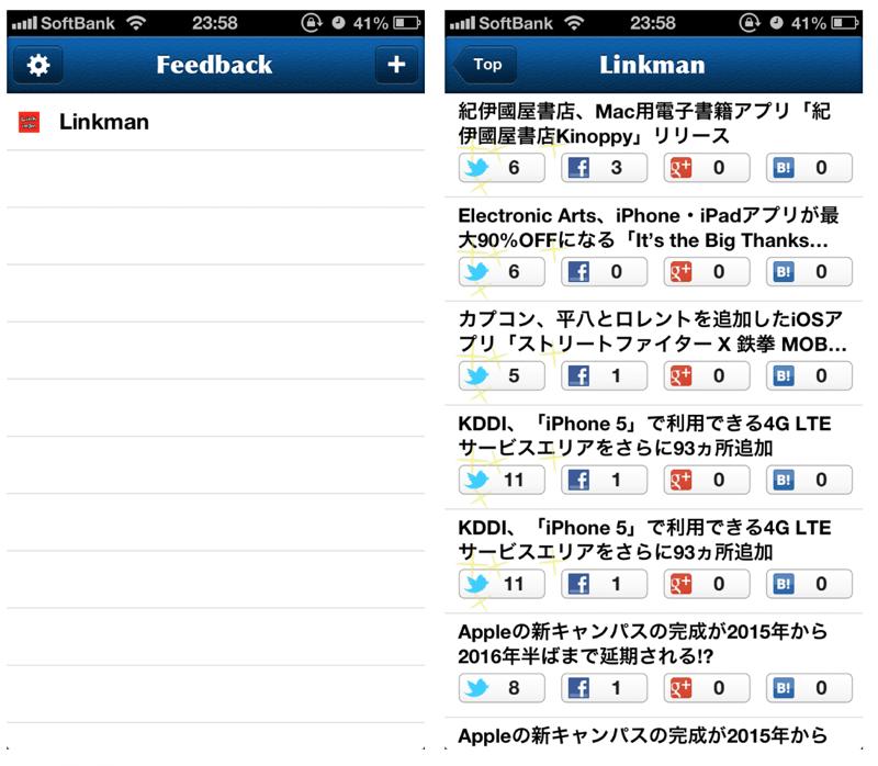 ブログのソーシャルボタンの反響を分析できるiPhoneアプリ「Feedback」を試してみた