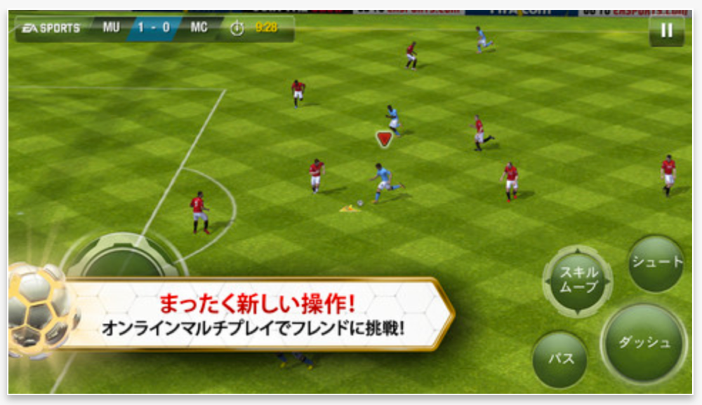 Electronic Arts、iOSアプリ「FIFA 13 by EA SPORTS」を値下げ中