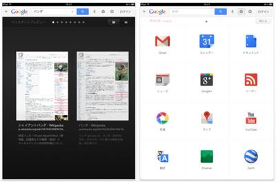 Google、iOSアプリ「Google 検索」アップデート