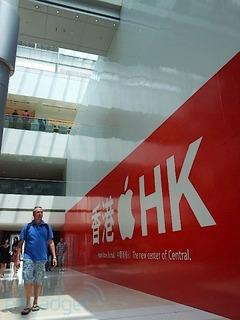 香港で初のApple Storeが9月24日にオープン