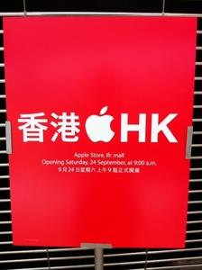 香港Apple Storeのグランドオープンは今週の土曜日