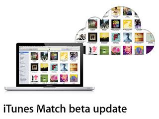 iTunes Matchをデベロッパー向けに再オープン