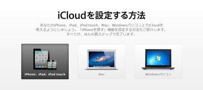 Apple、「iCloud」を設定する方法を公開