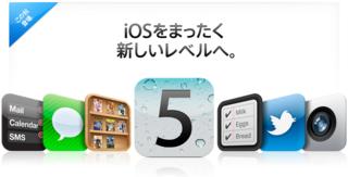 「iOS 5」は10月の2週目にリリース!?