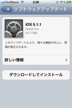 Apple、機能向上とバグを修正した「iOS 5.1.1」リリース