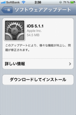 Apple、「iOS 5.1.1」で深刻な脆弱性に対処