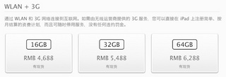 Appleが中国で「iPad2 3Gモデル」を発売