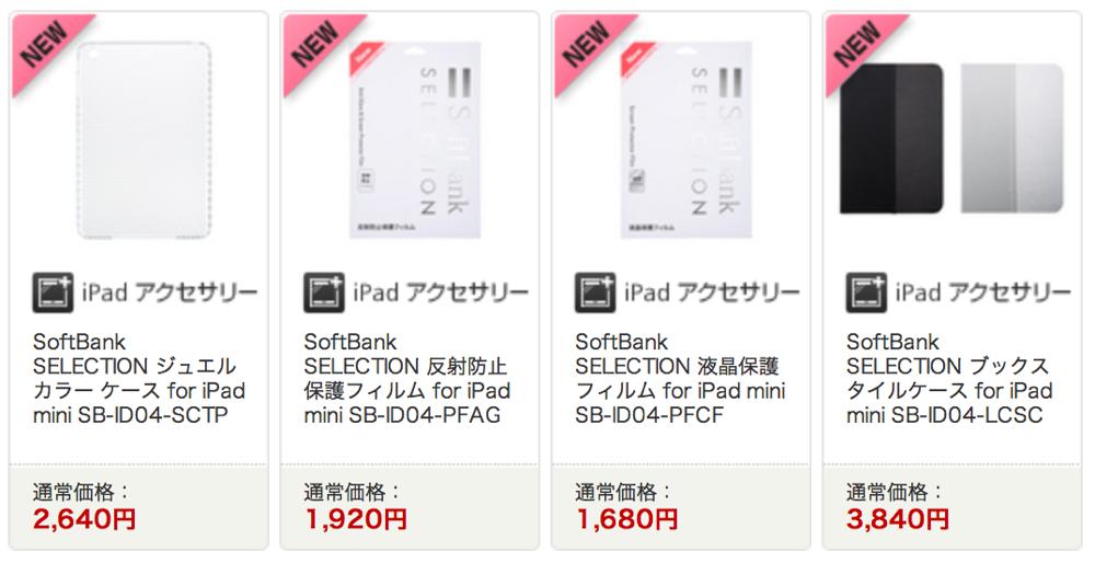 SoftBank SELECTION、iPad mini用ケースと液晶保護フィルムを発売