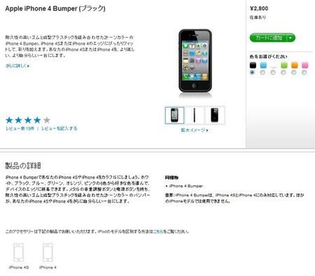 「iPhone 4S」対応「Apple iPhone 4 Bumper」発売開始