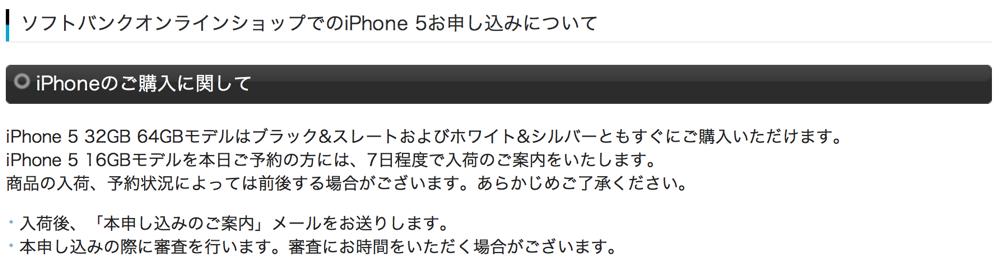Iphone5smonline
