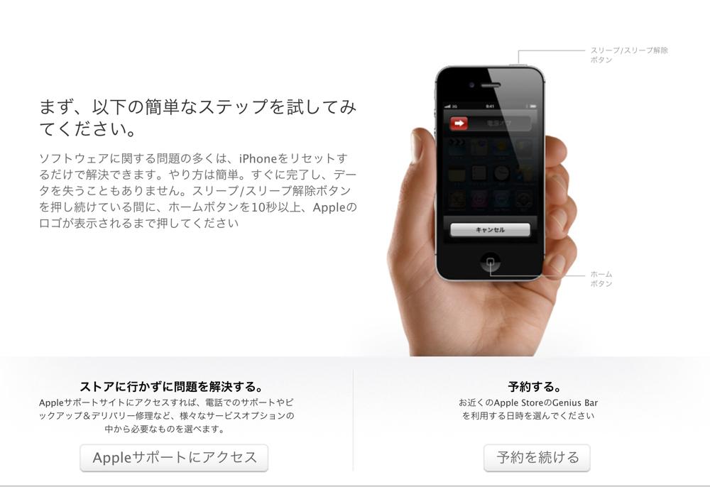 Apple、Genius Barを予約する前に「iPhone」のリセットを案内