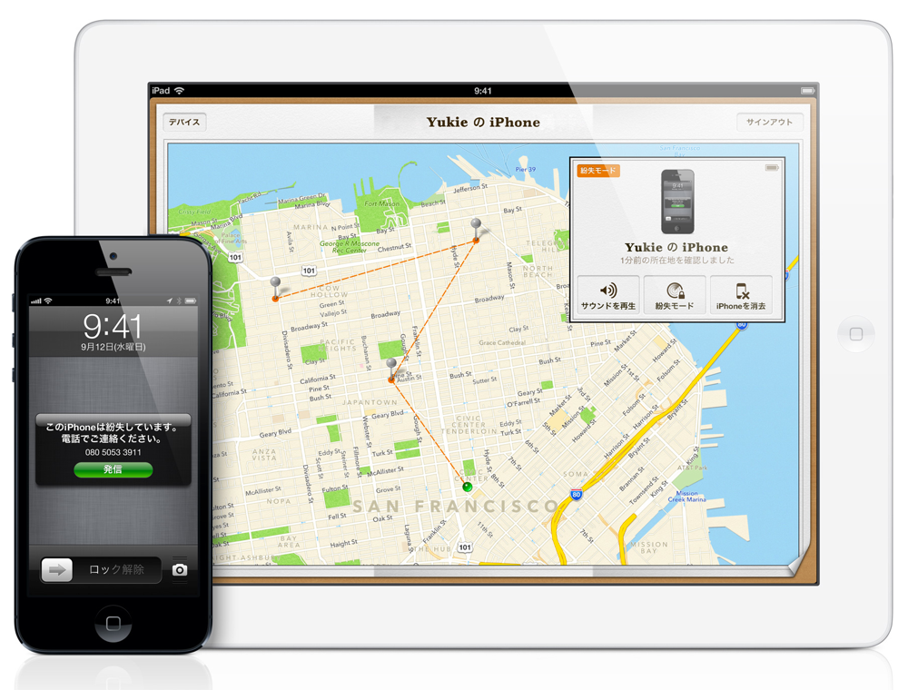 「iPad」盗難、「iPhoneを探す」により逮捕につながる!?
