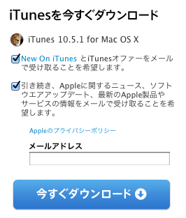 Apple、「iTunes 10.5.1」リリース