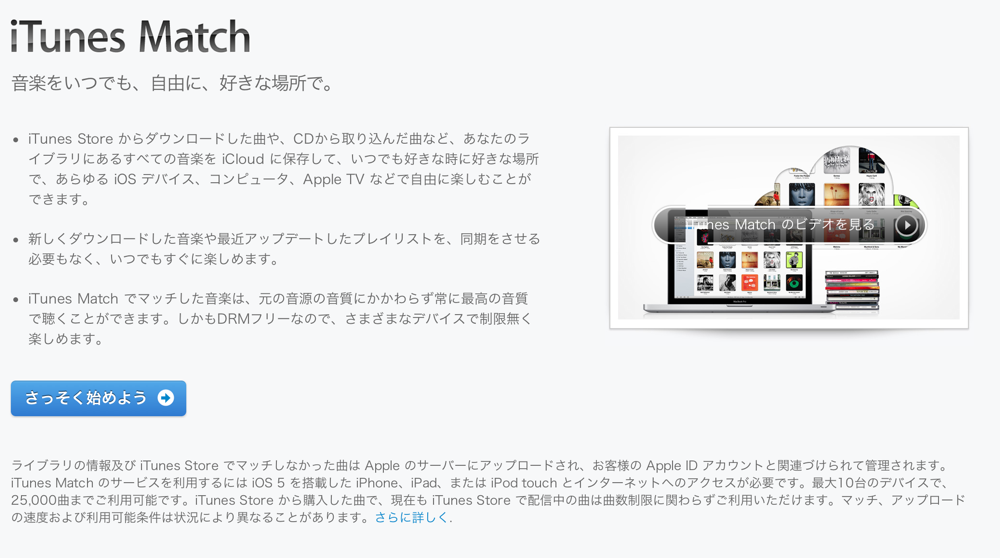 Itunesmatch sh
