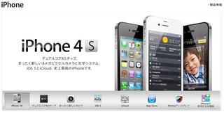 auのサイトに「iPhone 4S」のページが登場