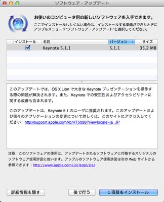Apple、「Keynote 5.1.1」リリース