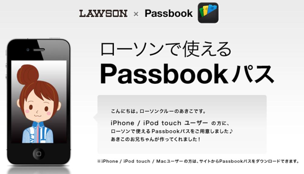 ローソン、「Passbook」を利用した各種クーポンやチケットの提供開始