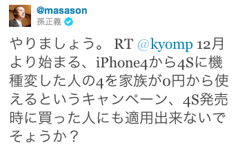 「iPhone家族無料キャンペーン」発売時「iPhone 4S」を買ったユーザーにも遡って適用へ