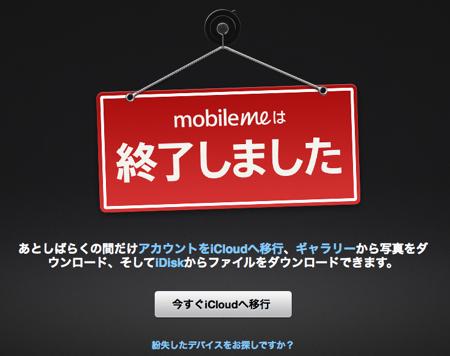 「MobileMe」は終了するも「iCloud」への移行などは、あとしばらくの間だけ可能
