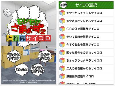 「モヤモヤさまぁ~ず2」のiPhoneアプリ「モヤモヤさまぁ~ず2 とれ高サイコロ」リリース
