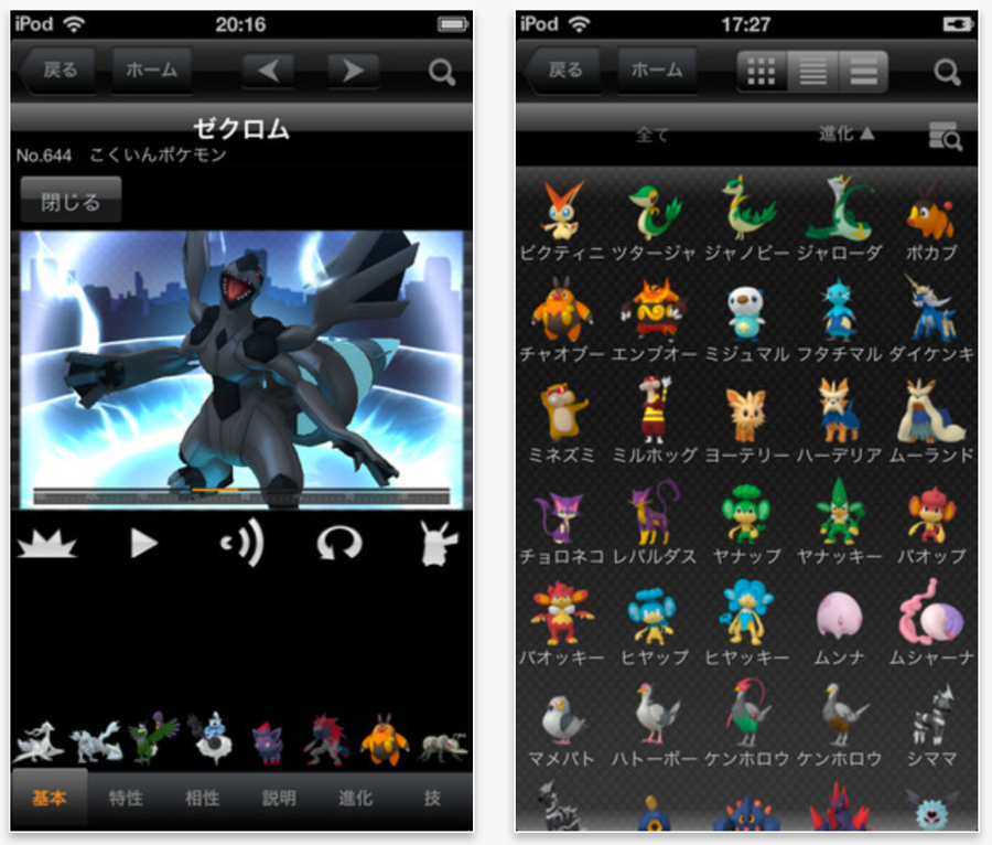 The Pokemon Company、「ポケモン図鑑 for iOS」リリース