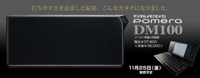 キングジム、iOSにも対応した「ポメラ DM100」を発表