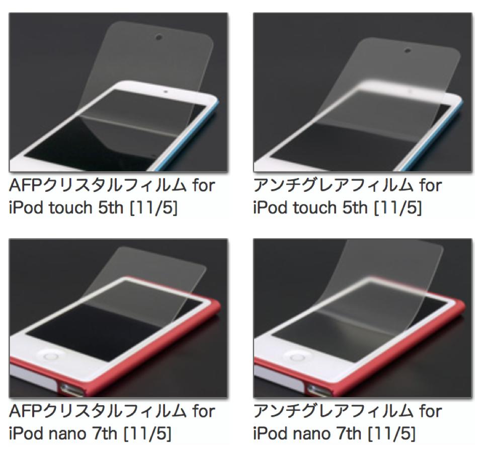 パワーサポート、「iPod touch(第5世代)」「iPod nano(第7世代)」の各種フィルムの予約を開始