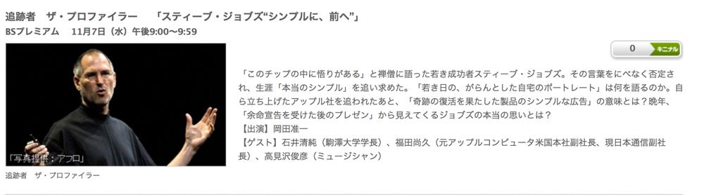 NHK、BSプレミアム「追跡者 ザ・プロファイラー」でSteve Jobs氏を特集