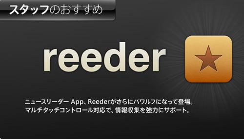Apple、App Storeの「スタッフのおすすめ」で「Reeder」や「みんなDEリズムドラム」などをピックアップ
