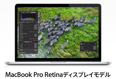 「MacBook Pro Retinaディスプレイモデル」はどのモデルを買うべきか – 15インチモデル編
