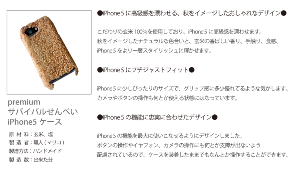 玄米せんべいを使った「iPhone 5」用ケースが登場