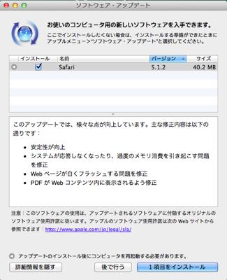 Apple、「Safari 5.1.2」リリース
