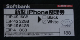 「iPhone 4S」予約してきました。