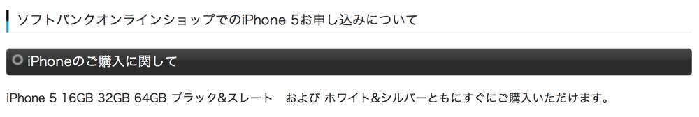 Softbankonlineiphone5 1115