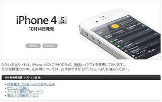 Softbank Online Shopで「iPhone 4S」の予約開始