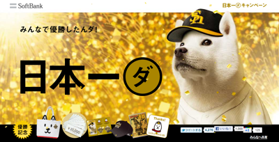 ソフトバンク、21日から「日本一ダ 優勝セール!」実施