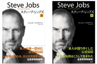 スティーブジョブズの公認伝記のページ数が大幅に増加