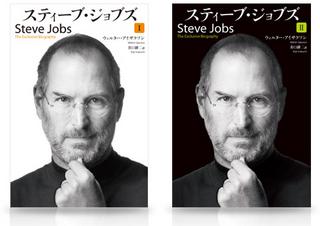スティーブ・ジョブズ公式伝記がAmazonで予約開始
