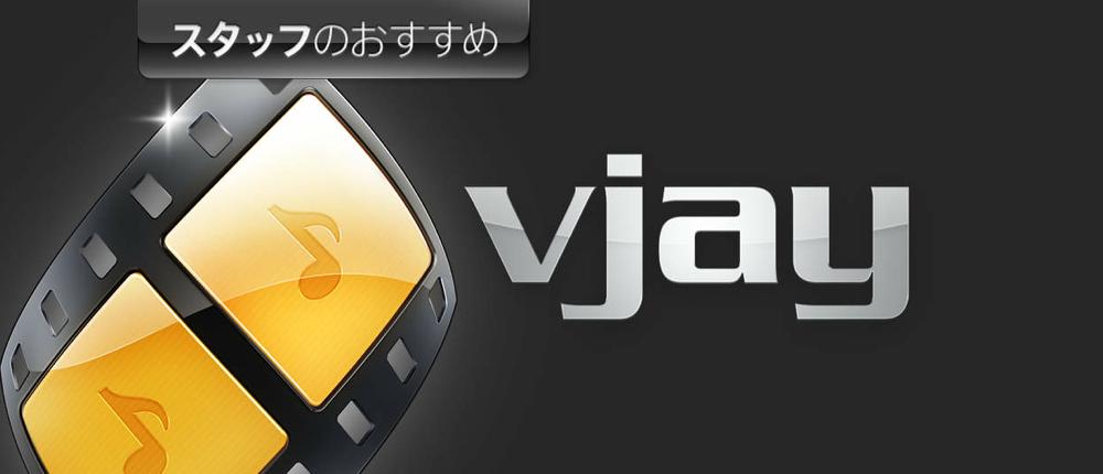 Apple、App Storeの「スタッフのおすすめ」で「vjay」や「Figure」などをピックアップ