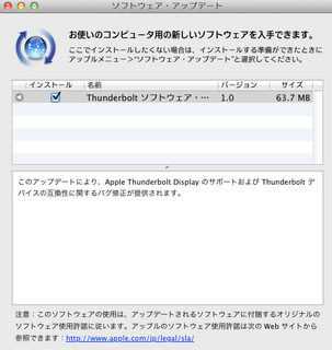 Appleが「Thunderbolt ソフトウェアアップデート 1.0」リリース